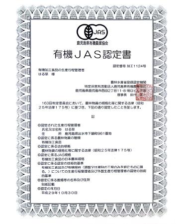 はる菜 有機JAS認定書