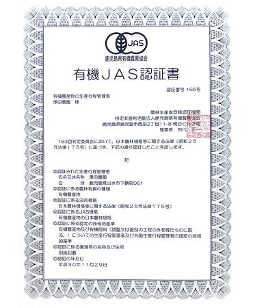 さわだ農園 有機JAS認証書