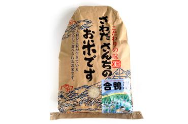 さわださんちのお米です